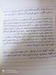 A letter written by Anhar al-Deek
